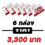 DBB Mekan Detox Block Burn 6 กล่อง ฟรีค่าจัดส่ง EMS