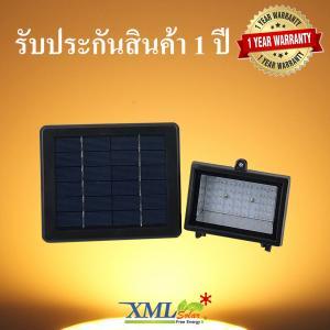 ไฟสปอตไลท์โซล่าเซลล์ 45 LED (เเสง : เหลือง)