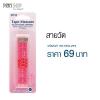 สายวัด Tape Measure: Metric/Imperial -150cm.