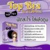 Top Bra รุ่น Pull Bra By TopSlim ซิลิโคนบรารุ่นใหม่ บราซิลิโคน ไร้สาย แบบสายรูด