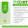 HYLI (ไฮลี่) - ผลิตภัณฑ์เสริมอาหาร สำหรับผู้หญิง อกฟูรูฟิต สร้างความสมดุลของฮอร์โมน เห็นผลภายใน 3-7 วัน!!!!