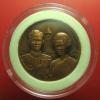 เหรียญในหลวงราชาภิเษกสมรสครบ 50 ปี รหัส9987