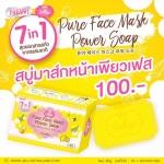 Pure Face Mask Power Soap by Jellys สบู่เจลลี่ มาส์กหน้าเพียวเฟส