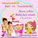 ครีมหน้าเด็ก Aura White Baby Face Cream