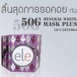 พร้อมส่ง ele cream mask 50g. 750 บาทส่งฟรี ems