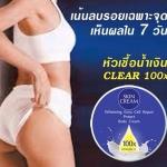 Skin cream Whitening Extra Cell Repair Potect ครีมหัวเชื้อสีน้ำเงิน Clear ลบรอยดำ รอยแตกลาย ใหม่ที่สุด ขายดีสุดๆ