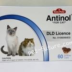 Antinol 60 เม็ด สำหรับแมว Exp. 07/19 ปรับราคาค่ะ