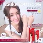 Secret Galactomyces DD Body Cream พิเทร่า ดีดี บอดี้ ครีม