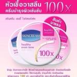 Skin Cream healthy even tone หัวเชื้อวาสลีนสูตรเข้มข้น 100 เท่าขาวไร ไร้สิ่งต้องห้าม