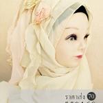 ผ้าฮิญาบ ผ้าคลุม อิสลาม ชีฟอง แต่งดอก HJ1169