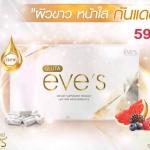 GLUTA EVE'S กลูต้าอีฟ แพคเกจใหม่ ผลิตภัณฑ์เสริมอาหารเพื่อผิวขาว หน้าใส กล้าท้าแดด