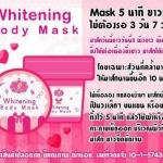 Whitening Body Mask ไวท์ เทนนิ่ง บอดี้ มาร์ค มาร์คผิวกาย