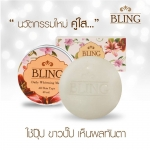 Bling Daily Whitening Mask & Soap By แพท ณปภา ผิวขาวมีออร่า