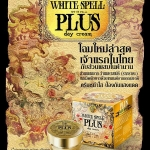 Voodoo White Spell Plus Day Cream