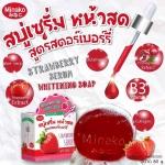 Minako Strawberry Serum Soap สบู่เซรั่มหน้าสด
