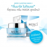 Merci sleeping Mask II