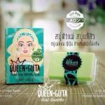The Queen Guta สบู่ตัวแม่ สบู่แก้สิว
