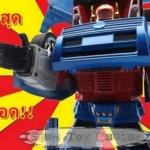 รถบังคับ The Transformer