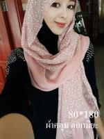 ผ้าฮิญาบ ผ้าคลุม อิสลาม ดอก มิยะ HJ1176