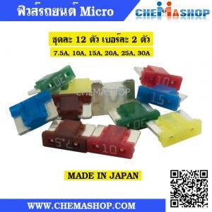 ฟิวส์ Micro ชุด 12 ตัว Made in Japan