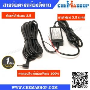 สายต่อไฟตรง GPS 2A หัว 3.5