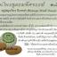 Botaya Herb สมุนไพรสูตรมหัศจรรย์ โบทาย่า เฮิร์บ thumbnail 4