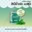 Chloro Mint ผลิตภัณฑ์เสริมอาหาร thumbnail 3