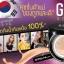 Grid Solution CC Cushion SPF 50+ PA+++ กริด โซลูชั่น ซีซี คุชชั่น แป้งน้ำแร่จากเกาหลี thumbnail 2