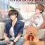 [In Stock] Charisma Boy รักกันไหม หัวใจยังว่าง thumbnail 1