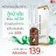 AS16 Pine Bark Serum 10 ml. เซรั่มเปลือกสน thumbnail 8