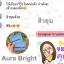 Aura Bright Super Vitamin วิตามินเร่งผิวขาว สูตรใหม่ เพิ่ม Q10 thumbnail 12