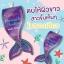 Mermaid Plankton #เมอเมดแพลงตอน thumbnail 6