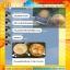 กันแดดอ๊อกซิเจน SPF60+ Oxigen Sunscreen thumbnail 7