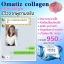 LS Omatiz Collagen Peptide โอเมทิซ คอลลาเจน เพียว100% (ส่งฟรี EMS) thumbnail 14