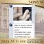 Gluta All In One Size Mini กลูต้า ออล อิน วัน ขนาดพกพา thumbnail 10