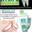 HYDENT(ยาสีฟันไฮเด็นท์ 80กรัม) เพื่อลมหายใจหอมสดชื่นตลอดวัน thumbnail 3