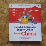 รวยออนไลน์ นำเข้าสินค้าจากจีน Import Online From China