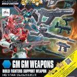 HG 1/144 GMGMWEAPONS