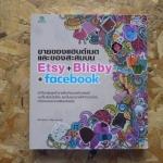 ขายของแฮนด์เมดและของสะสมบน Etsy+Blisby+Facebook