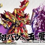 BB409 YUANSHAO BAWOO &YUXI
