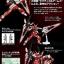 P-Bandai : MG 1/100 MBF-02VV GUNDAM ASTRAY TURN RED thumbnail 5