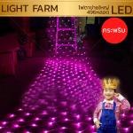 ไฟตาข่าย LED สีชมพู ขนาดใหญ่ 3 x 3 m. (แบบกระพริบ)