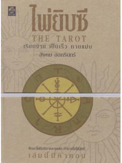 ไพ่ยิปซี THE TAROT (มี CD แและคู่มือสอนการเล่น)