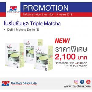 ชุดTriple Matcha
