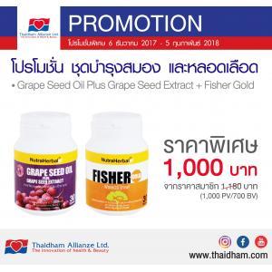 โปรโมชั่นไทยธรรม ชุดบำรุงสมอง และ หลอดเลือด