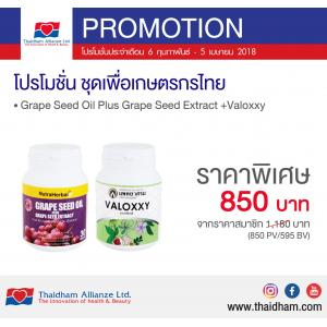 ชุดเพื่อเกษตรกรไทย
