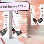 Boxset + ชะตาพ่ายนางร้ายข้ามภพ เล่ม3