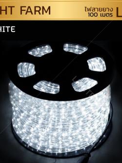 ไฟสายยาง ท่อกลม LED 100 m สีขาว