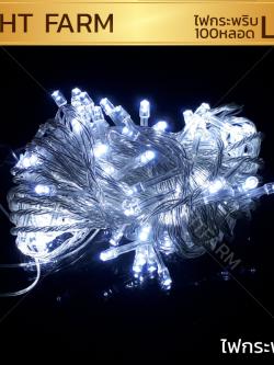 ไฟกระพริบ LED สีขาว ไฟประดับตกแต่ง ตามงานเทศกาลต่างๆ