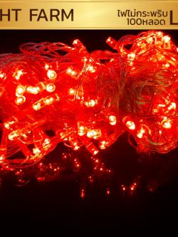 ไฟไม่กระพริบ LED สีแดง ไฟประดับตกแต่ง